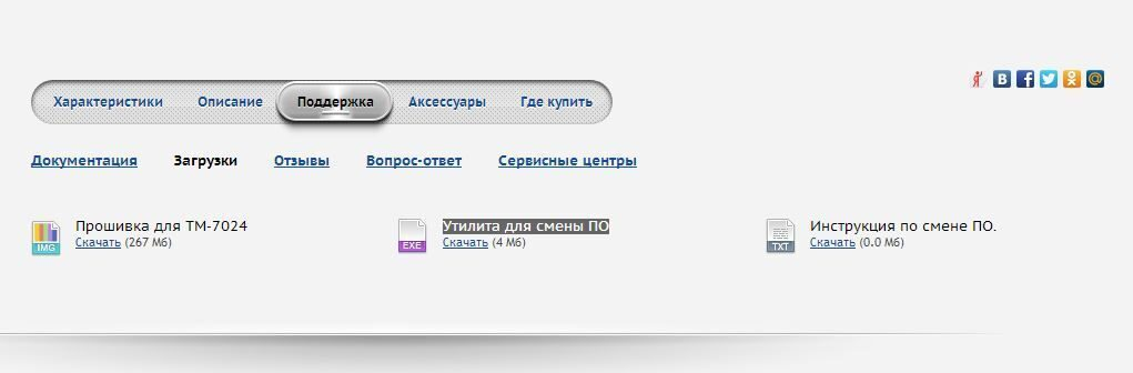 texet tm-7024 driver